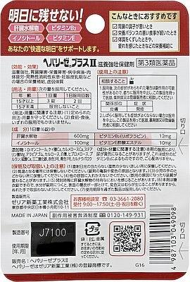 【第3類医薬品】ヘパリーゼプラスII(6錠)〔ビタミン剤〕ゼリア新薬工業ZERIA