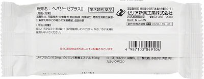 【第3類医薬品】ヘパリーゼプラスII(60錠)〔ビタミン剤〕【wtmedi】ゼリア新薬工業ZERIA