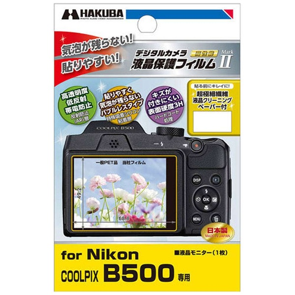 ハクバHAKUBA液晶保護フィルムMarkII(NikonCOOLPIXB500専用)DGF2NCB500