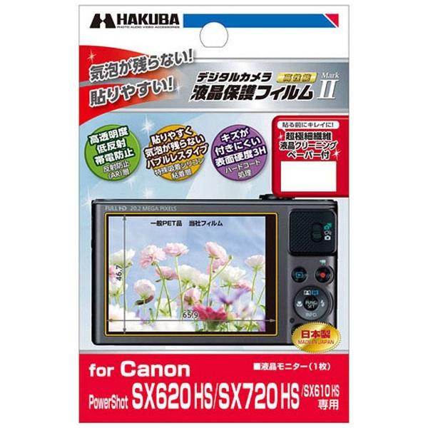 ハクバHAKUBA液晶保護フィルムMarkII(CanonPowerShotSX620HS/SX720HS/SX610HS専用)DGF2CASX620