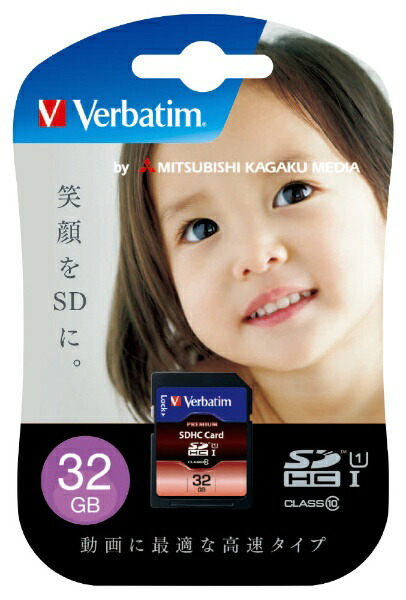 VerbatimバーベイタムSDHCカードVerbatim(バーベイタム)SDHC32GJVB3[32GB/Class10][SDHC32GJVB3]