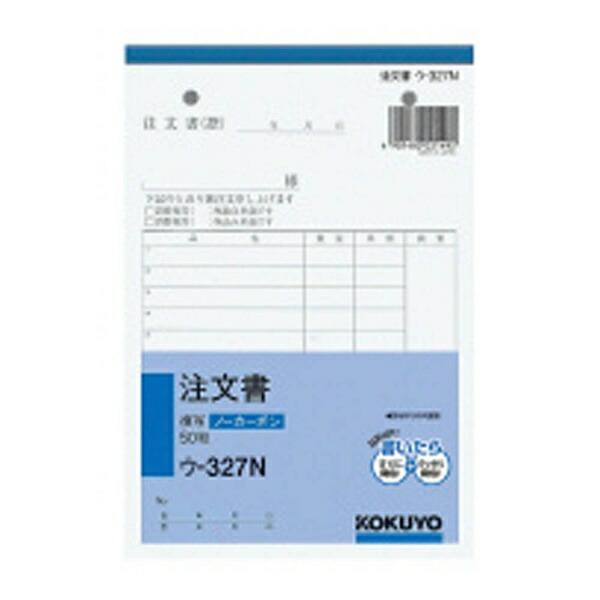 コクヨKOKUYONC複写簿ノーカーボン注文書B6タテ型13行50組ウ-327