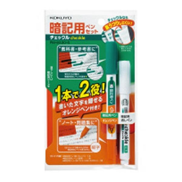コクヨKOKUYO[水性マーカー]暗記用ペンセットチェックル(暗記用ペン・暗記用消しペン・赤シート)PM-M120-S