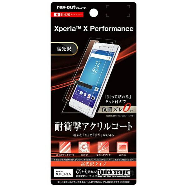 レイアウトrayoutXperiaXPerformance用液晶保護フィルム5H耐衝撃アクリルコート高光沢RT-RXPXPFT/Q1