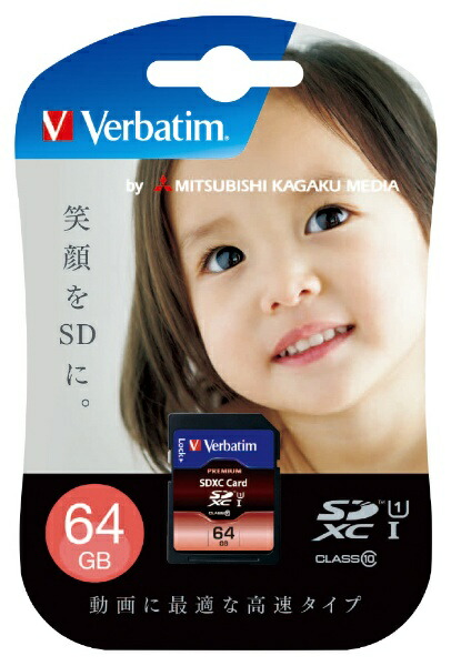 VerbatimバーベイタムSDXCカードVerbatim(バーベイタム)SDXC64GJVB3[64GB/Class10][SDXC64GJVB3]