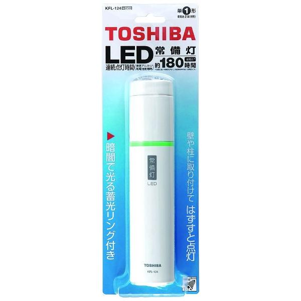 東芝TOSHIBAKFL-124懐中電灯ホワイト[LED/単1乾電池×2][KFL124W]