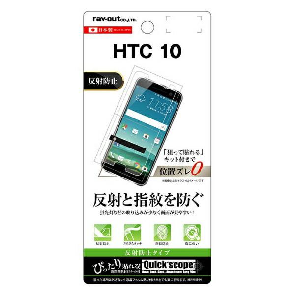 レイアウトrayoutHTC10HTV32用液晶保護フィルム指紋反射防止RT-HT10F/B1