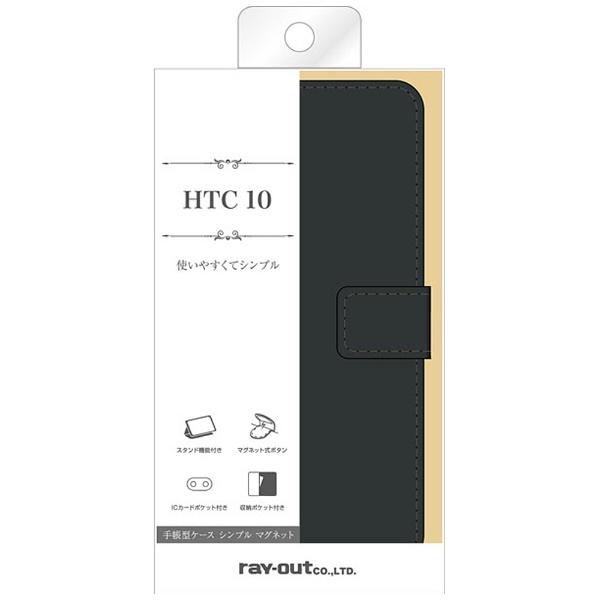 レイアウトrayoutHTC10HTV32用手帳型ケースシンプルマグネットブラックRT-HT10ELC1/B