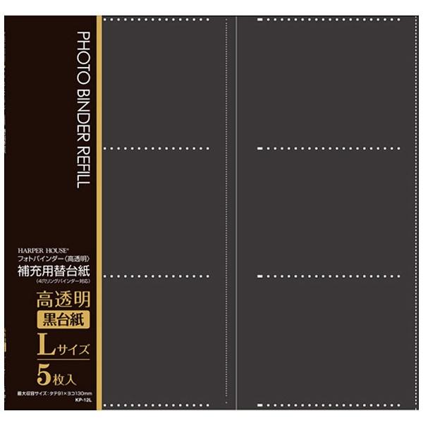 セキセイSEKISEI補充用ポケット台紙KP-12L[KP12L]