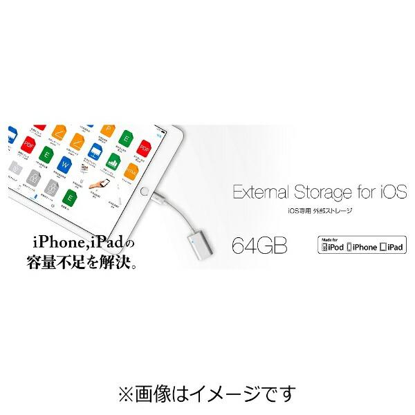 ラディウスradiusiPad/iPadmini/iPhone/iPod対応LightningiOS専用外部ストレージExternalStorageforiOS(64GB・シルバー)AL-LCS22S