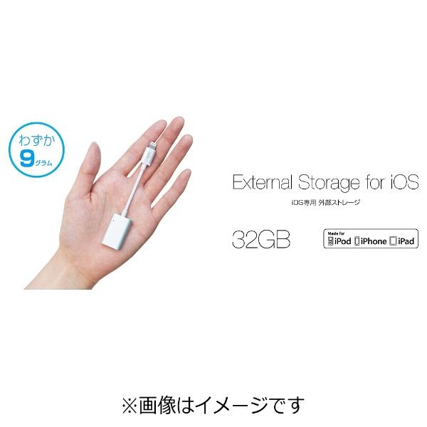 ラディウスradiusiPad/iPadmini/iPhone/iPod対応LightningiOS専用外部ストレージExternalStorageforiOS(32GB・シルバー)AL-LCS21S