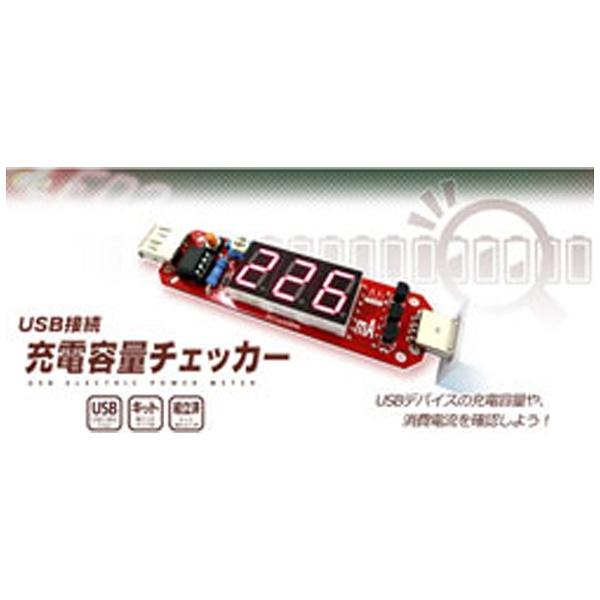 ビットトレードワンBitTradeOneUSB接続充電容量チェッカーAD00023[AD00023]