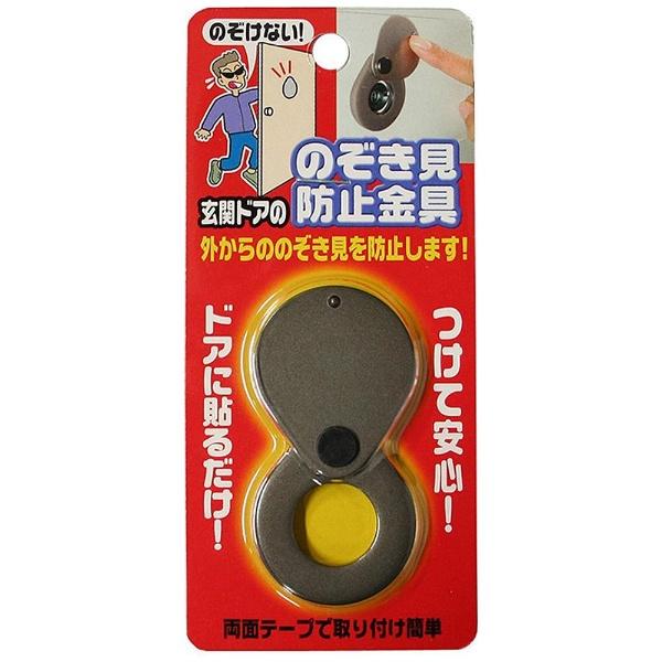 和気産業のぞき見防止金具N1257