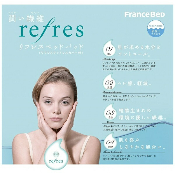 フランスベッド【マットレス】フランスベッドシルキーCL-BAE(ダブルサイズ)【日本製】