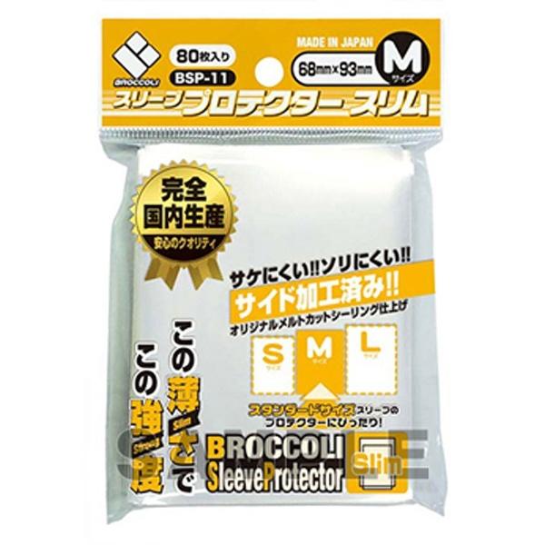 ブロッコリーBROCCOLIBSP-11ブロッコリースリーブプロテクタースリムM