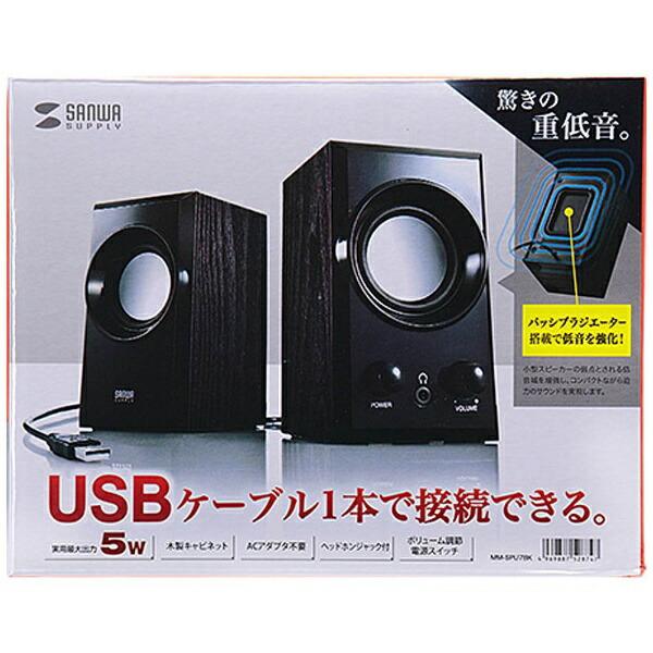 サンワサプライSANWASUPPLYMM-SPU7BKPCスピーカーブラック[USB電源/2.0ch][スピーカーパソコン]