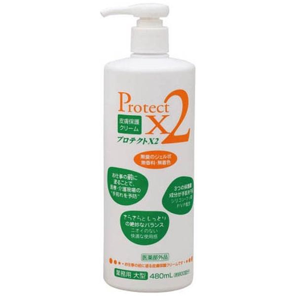 アースブルーEARTHBLUE皮膚保護クリームプロテクトX2480ml(大型)<XPL3503>[XPL3503]【wtnup】