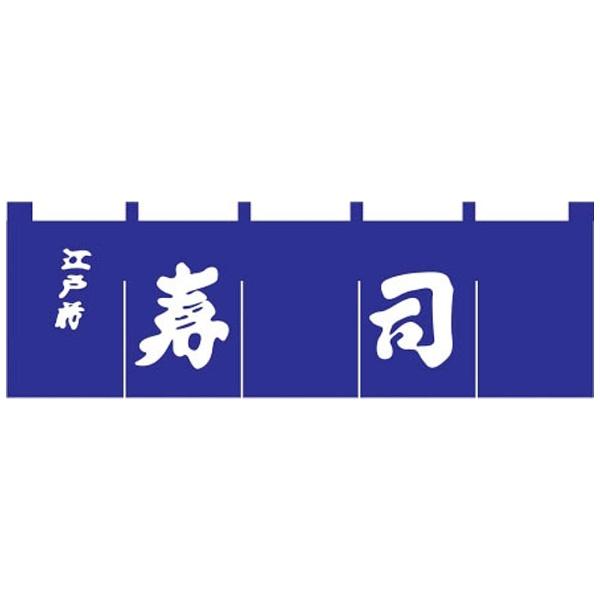 ライズRISE寿司のれんN-118紺/白文字<YNLQ601>[YNLQ601]