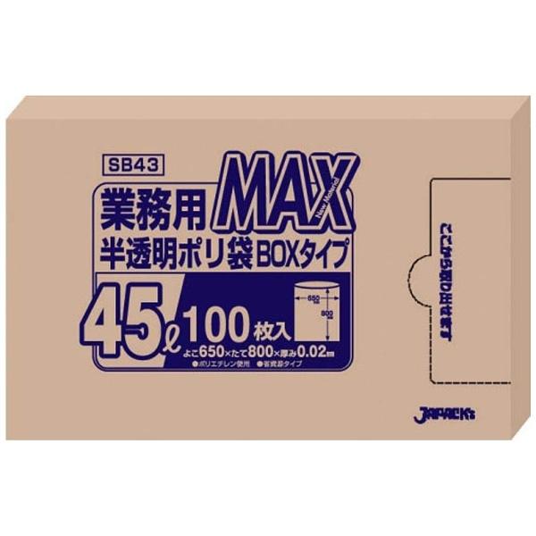 ジャパックスJAPACK'S業務用MAXポリ袋(100枚箱入)45LSB43(半透明)<KPL2301>[KPL2301]