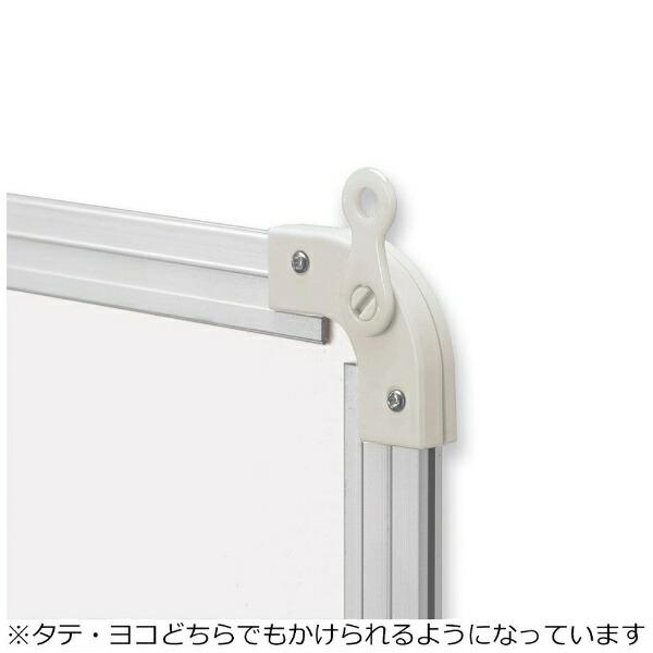 アスカASKAアルミ枠ホワイトボードAWB046(L)<ZHW0501>[ZHW0501]【wtcomo】