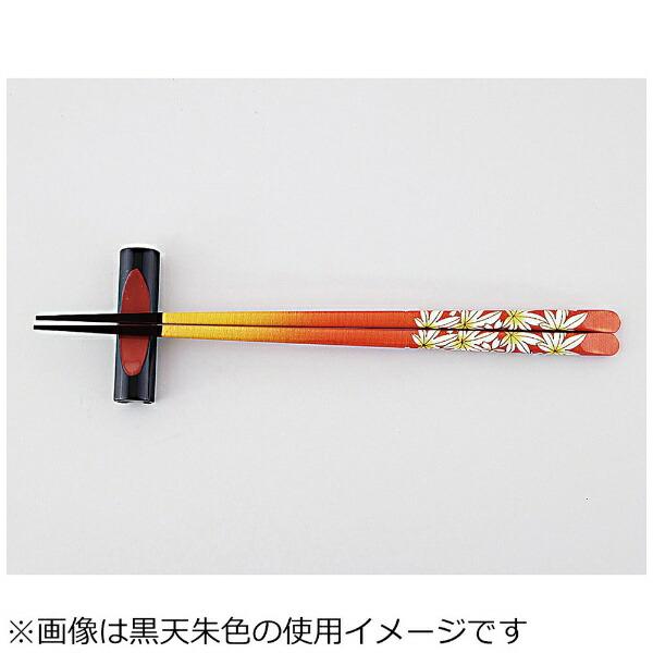 福井クラフト帯止兼用まくら型箸置き黒天朱HS-5100-3<RHSR803>[RHSR803]