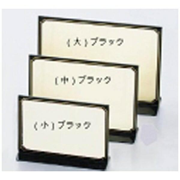 えいむAimえいむT型カラーメニュースタンドTS-101(大)ブラック<PMNDH9A>[PMNDH9A]