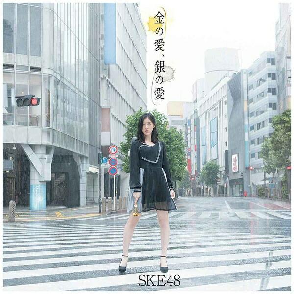 エイベックス・エンタテインメントAvexEntertainmentSKE48/金の愛、銀の愛初回生産限定盤Type-A【CD】