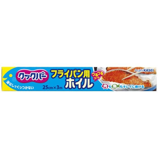 旭化成ホームプロダクツAsahiKASEIクックパーフライパン用ホイル25cm×3m