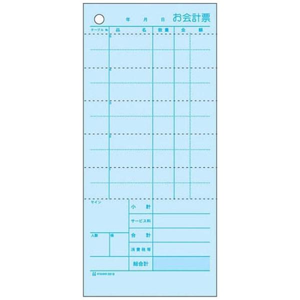 ヒサゴHISAGOセット伝票お会計票複写式ミシン目入り2018E(1200セット入)<PKI9401>[PKI9401]