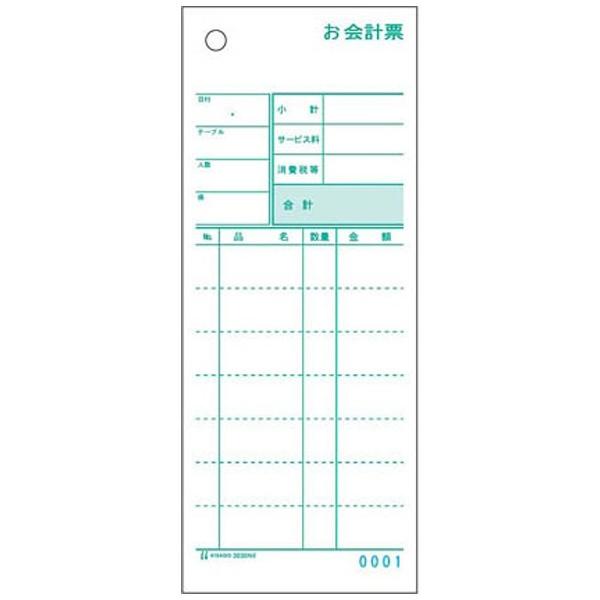 ヒサゴHISAGOセット伝票お会計票複写式ミシン目入り3030NE1000セット入<PKI9601>[PKI9601]