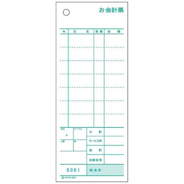 ヒサゴHISAGOセット伝票お会計票複写式ミシン目入り3031NE1000セット入<PKI9701>[PKI9701]