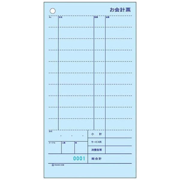 ヒサゴHISAGOセット伝票お会計票複写式ミシン目入り3129NE1000セット入<PKI9501>[PKI9501]