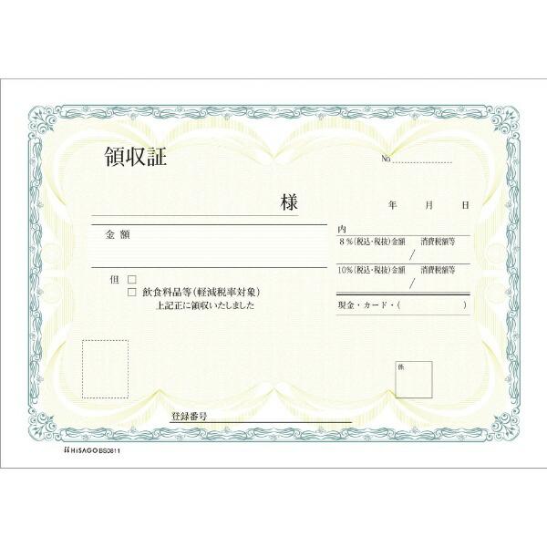ヒサゴHISAGO領収証複写式BS0811(50組)<PLY1301>[PLY1301]