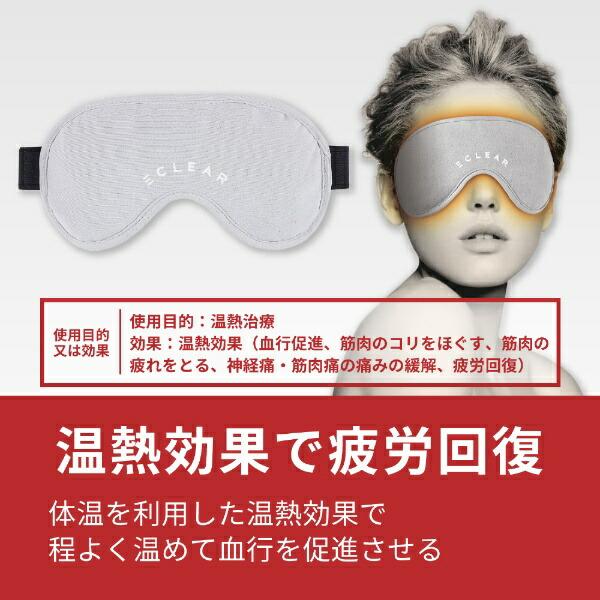 エレコムELECOM一般医療機器温熱用パック「エクリアアイマスク」HCM-CH01GYグレー[HCMCH01GY]