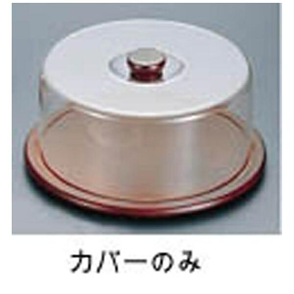 イケダケーキフード〈浅型〉カバーのみ<PKC20100>[PKC20100]