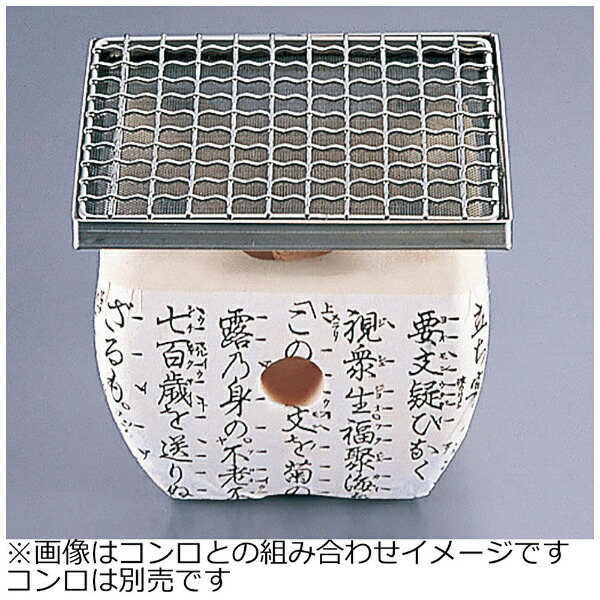 新越ワークスshinetsu-works18-8海鮮耐熱アミ角型セット小<QTI2702>[QTI2702]