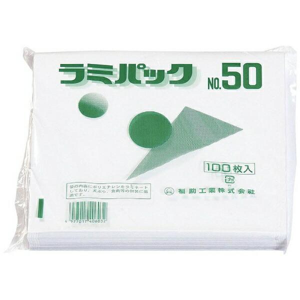 福助工業FukusukeKogyoラミパックNo.50(100枚入)<GPT124>[GPT124]