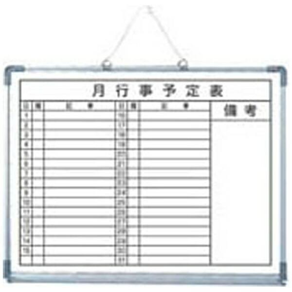 光HIKARIアルミ枠ホワイトボード月行事予定表TGY6450-1<PBC9801>[PBC9801]【wtcomo】