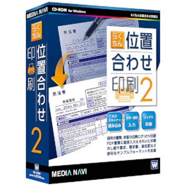 【送料無料】メディアナビゲーション〔Win版〕らくちん位置合わせ印刷2≪10ライセンスパック≫