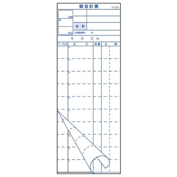 大黒工業DaikokuIndustry会計伝票2枚複写S-20A(50枚組×10冊入)<PKIC801>[PKIC801]