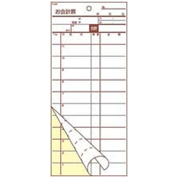 大黒工業DaikokuIndustry会計伝票2枚複写S-20C(50枚組×10冊入)<PKIB601>[PKIB601]