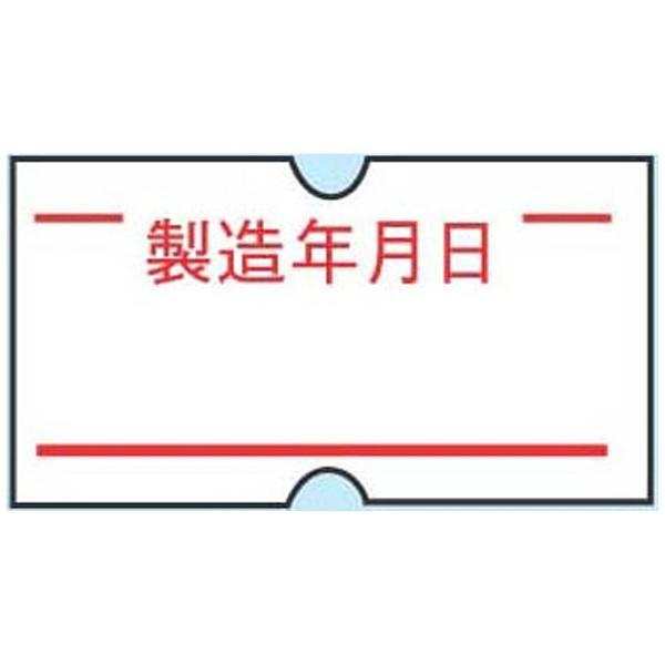 共和KYOWAハンドラベラーACE用ラベル(10巻入)製造年月日(1巻1000枚)<XHV0901>[XHV0901]