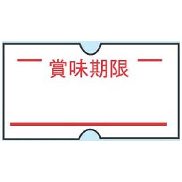共和KYOWAハンドラベラーACE用ラベル(10巻入)賞味期限(1巻1000枚)<XHV0902>[XHV0902]