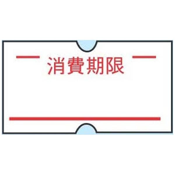 共和KYOWAハンドラベラーACE用ラベル(10巻入)消費期限(1巻1000枚)<XHV0903>[XHV0903]