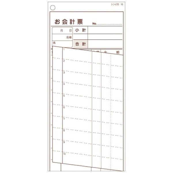 シンビShimbiシンビ横のり会計伝票伝票ー16日本語2枚複写式(500枚組)<PKID101>[PKID101]