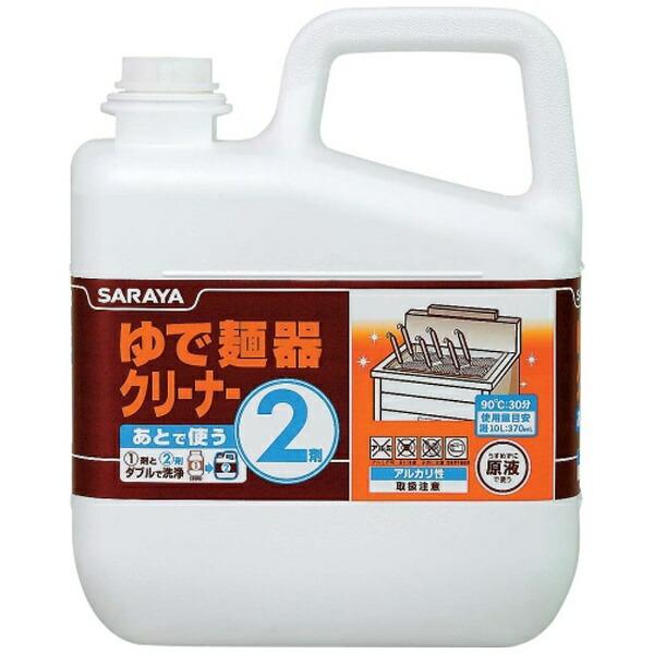 サラヤsarayaゆで麺器クリーナー2剤6kg<DYD0102>[DYD0102]