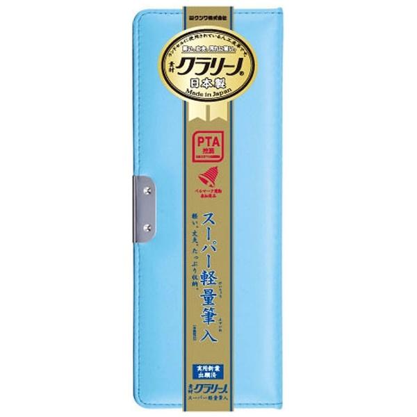クツワKUTSUWA[ペンケース]クラリーノスーパー軽量筆入パステルブルーCX129