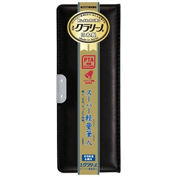 クツワKUTSUWA[ペンケース]クラリーノスーパー軽量筆入ブラックCX127