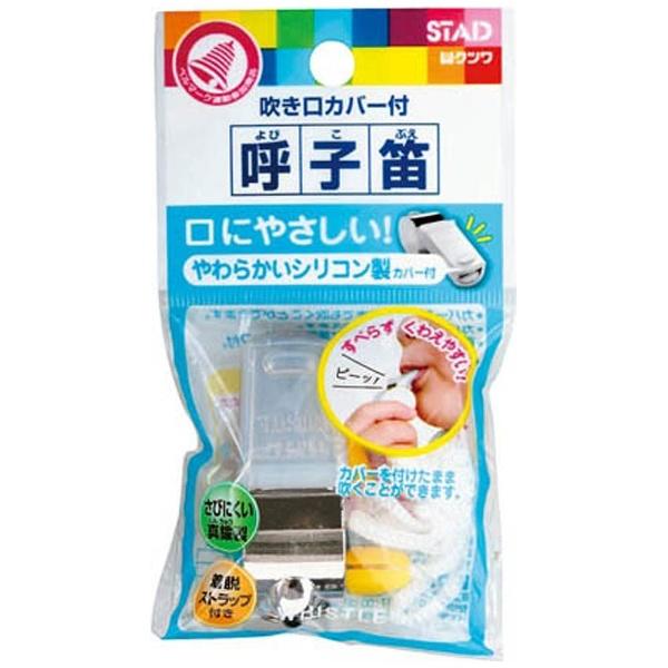 クツワKUTSUWA[学用品]呼子笛(吹き口カバー付)RW005