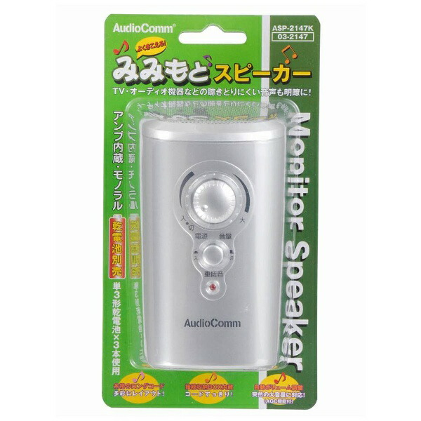 オーム電機OHMELECTRICテレビ用スピーカーASP-2147K[ASP2147K]